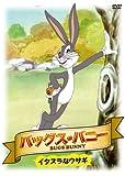 バッグス・バニー イタズラなウサギ [DVD]