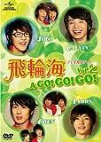 飛輪海 フェイルンハイ A GO!GO!GO! Vol.2 [DVD]