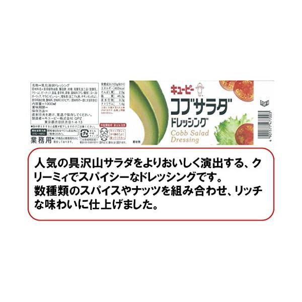 キユーピー コブサラダドレッシング 1Lの紹介画像2