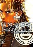 攻殻機動隊 STAND ALONE COMPLEX 〜The Laughing Man〜(2) (ヤングマガジンコミックス)