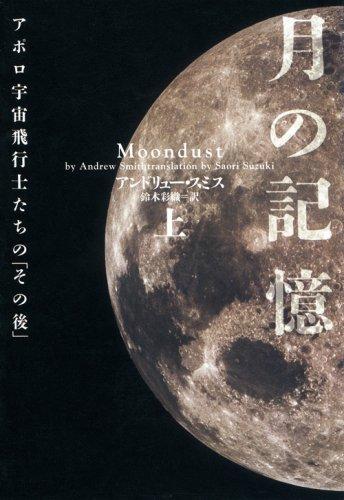 月の記憶 上―アポロ宇宙飛行士たちの「その後」 (ヴィレッジブックス N ス 3-1)の詳細を見る