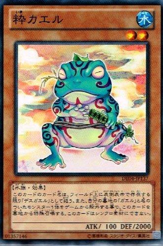 遊戯王OCG 粋カエル ノーマル de04-jp137 デュエリストエディション 4