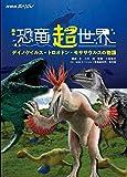 絵本 NHKスペシャル 恐竜超世界 (児童書)
