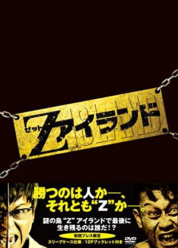Zアイランド [DVD]の詳細を見る