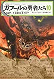 ガフールの勇者たち 10「ガフール伝説」と炎の王子