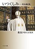 いつくしみ――教皇講話集 (ペトロ文庫)