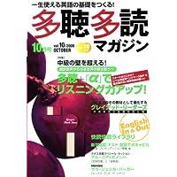 多聴多読マガジン 2008年 10月号 [雑誌]