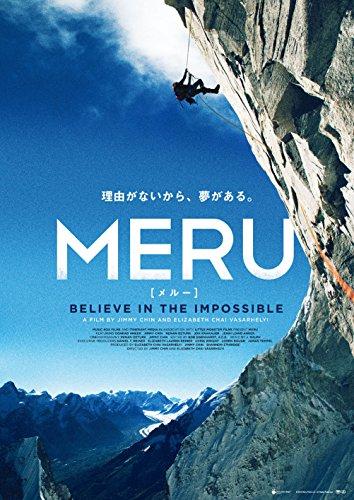 MERU/メルー DVD[DVD]