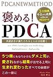 褒める!PDCA: 承認欲求が満たされると人は10倍動く