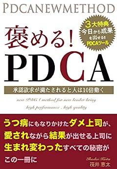 [筏井恵太]の褒める!PDCA: 承認欲求が満たされると人は10倍動く