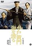 水戸黄門海を渡る[DVD]