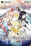 Fate/Requiem 1巻『星巡る少年』【書籍】