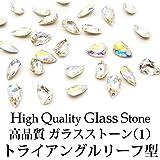 高品質 ガラスストーン (1) トライアングルリーフ型 各種 3個入り (1-1.クリスタル)