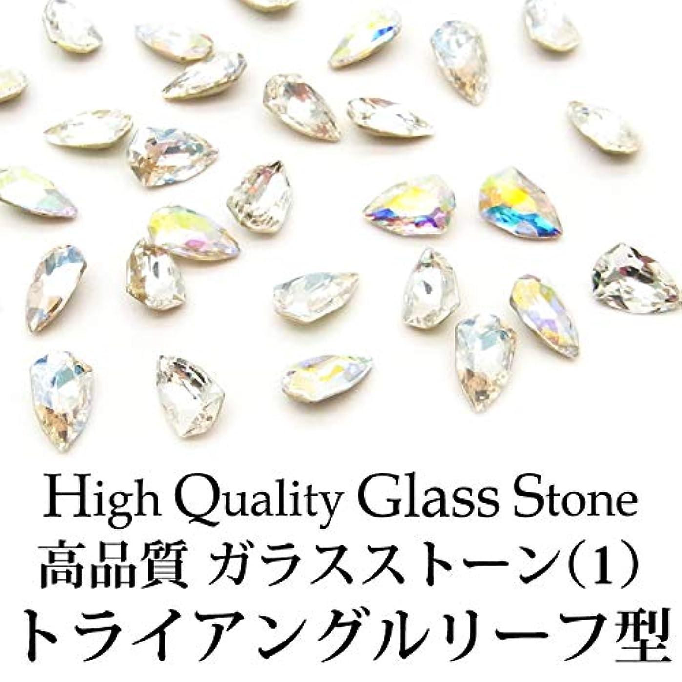 きらめく進化逸話高品質 ガラスストーン (1) トライアングルリーフ型 各種 3個入り (1-7.ライトコロラドヘマタイト)