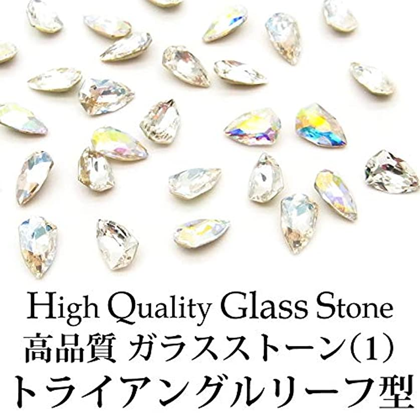高品質 ガラスストーン (1) トライアングルリーフ型 各種 3個入り (1-2.クリスタルAB)