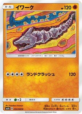 ポケモンカードゲーム/PK-SM7A-034 イワーク C