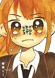 バージンコンプレックス (ヤングキングコミックス)