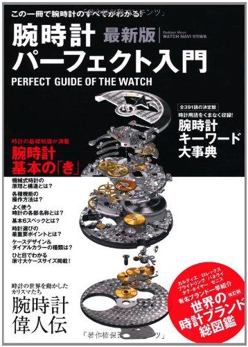 腕時計パーフェクト入門―この一冊で腕時計のすべてがわかる! (Gakken Mook)