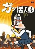 DVD アニメ「ガッ活!」 第3巻[DVD]