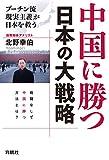 中国に勝つ 日本の大戦略 プーチン流現実主義が日本を救う (扶桑社BOOKS)