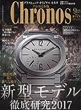 クロノス日本版 2017年 09 月号 [雑誌]