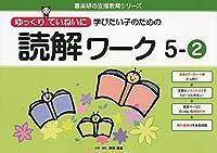 ゆっくりていねいに学びたい子のための読解ワーク 5ー2 (喜楽研の支援教育シリーズ)