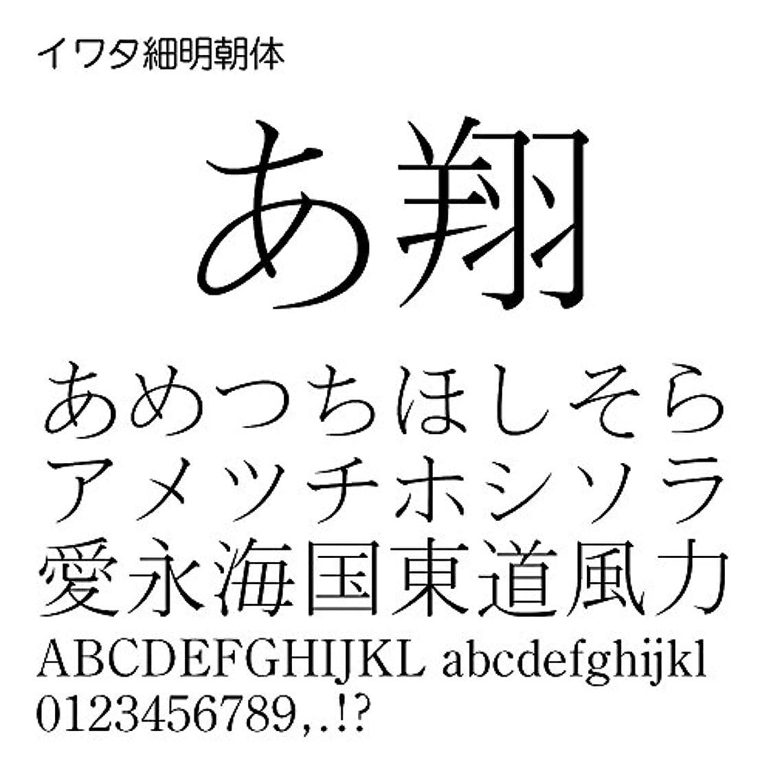 定規蒸留セラーイワタ細明朝体Std OpenType Font for Windows [ダウンロード]