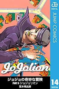ジョジョの奇妙な冒険 第8部 モノクロ版 14巻 表紙画像