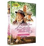 アボンリーへの道 SEASON 5 [DVD]