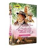 アボンリーへの道 SEASON 5 [DVD] -