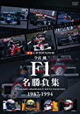 今宮純 F1名勝負集 1987-1994 [DVD]