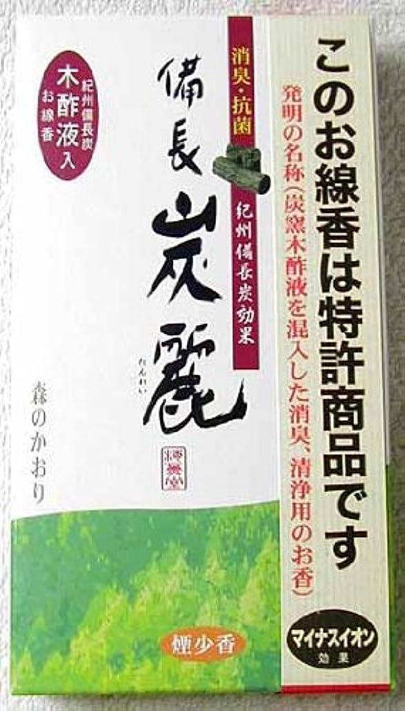 ヘルシーモンキー入る花粉症 対策 にも  消臭 にも 特許 炭の お香 備長炭 麗?森の香り ( 煙少香 タイプ )