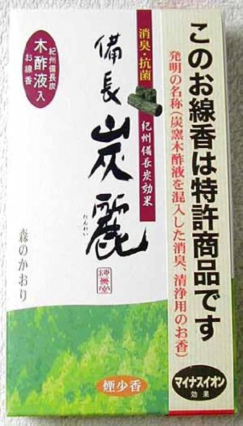 複数忌避剤爪花粉症 対策 にも  消臭 にも 特許 炭の お香 備長炭 麗?森の香り ( 煙少香 タイプ )