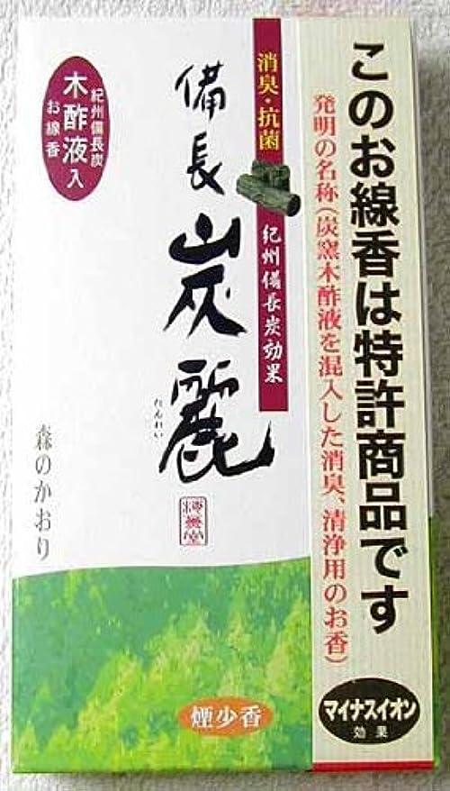 中毒結婚式名誉花粉症 対策 にも  消臭 にも 特許 炭の お香 備長炭 麗?森の香り ( 煙少香 タイプ )