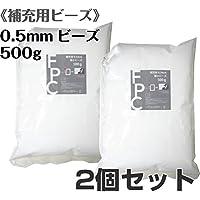 ビーズクッション・ソファ用【日本製 補充用ビーズ500g (直径0.5~0.7mm) 2個セット