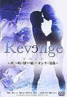 Revenge ~或いは時に刻まれ続けたオンナの葛藤~ [DVD]