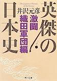 英傑の日本史 激闘織田軍団編 (角川文庫) 画像