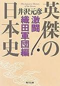 井沢元彦『英傑の日本史 激闘織田軍団編』の表紙画像