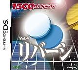 「リバーシ/1500DS spirits Vol.4」の画像