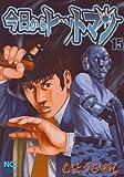 今日からヒットマン 15 (日文コミックス)