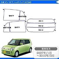カット済みカーフィルム 日産 NISSAN ピノ 5ドア ハッチバック HC24S(MA キャロル)(S アルト)専用 車種別 車種専用 シルバー/ミラータイプ