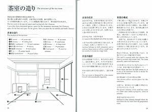茶席で役立つ英会話 English for use in