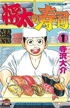 [寺沢大介]の将太の寿司(1) (週刊少年マガジンコミックス)