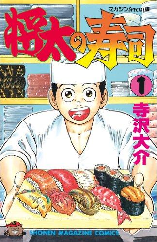 将太の寿司(1) (週刊少年マガジンコミックス)の詳細を見る