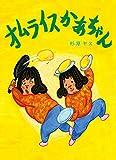 オムライスかあちゃん(リーブル出版)