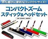 ゲートボール ニチヨー コンパクトズームスティック 丸形ラバーグリップ Jロック仕様 シャフト+ヘッドセット ZM-JZWR+JM025 (グリーン)