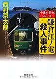 鎌倉江ノ電殺人事件 (徳間文庫)