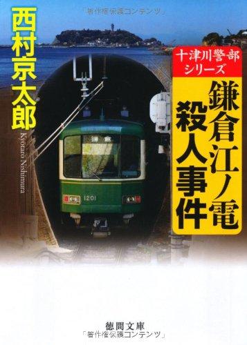 鎌倉江ノ電殺人事件 (徳間文庫)の詳細を見る