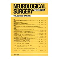 NEUROLOGICAL SURGERY (脳神経外科) 2007年 05月号 [雑誌]