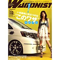 WAGONIST (ワゴニスト) 2008年 06月号 [雑誌]